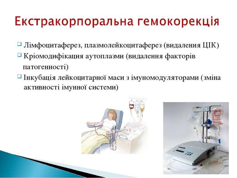 Лімфоцитаферез, плазмолейкоцитаферез (видалення ЦІК) Кріомодифікация аутоплаз...