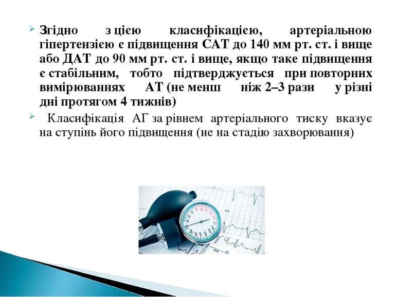 Згідно зцією класифікацією, артеріальною гіпертензією єпідвищення САТдо14...