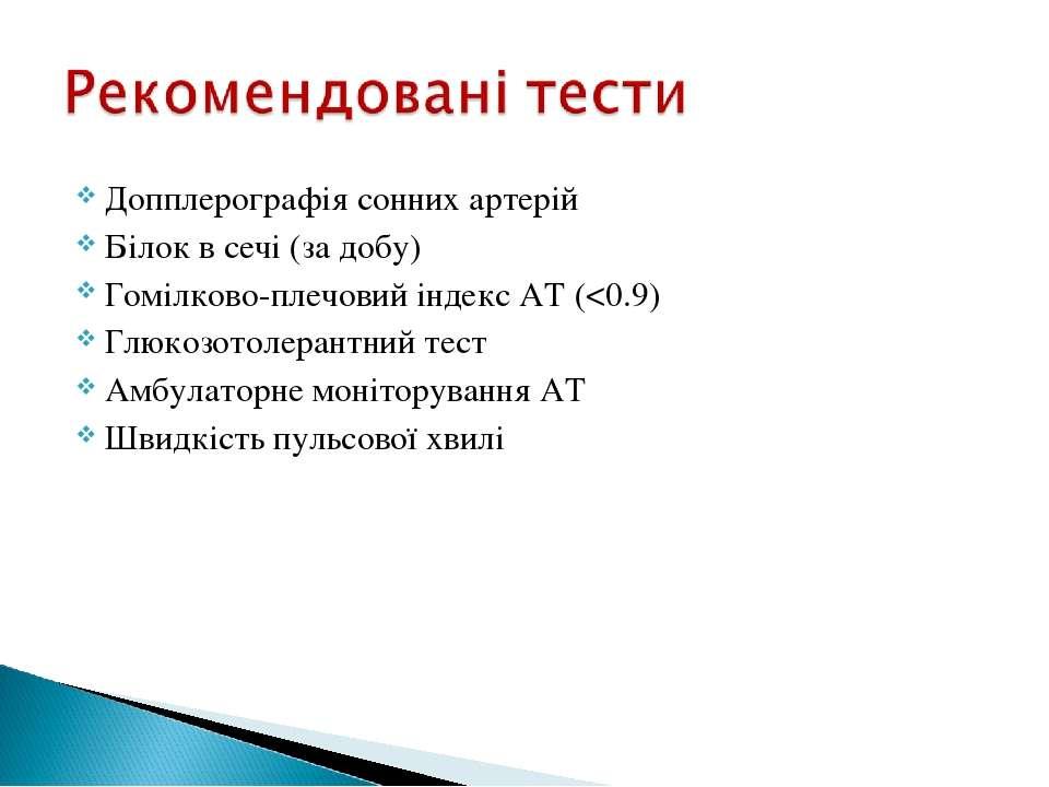 Допплерографія сонних артерій Білок всечі (задобу) Гомілково-плечовий індек...