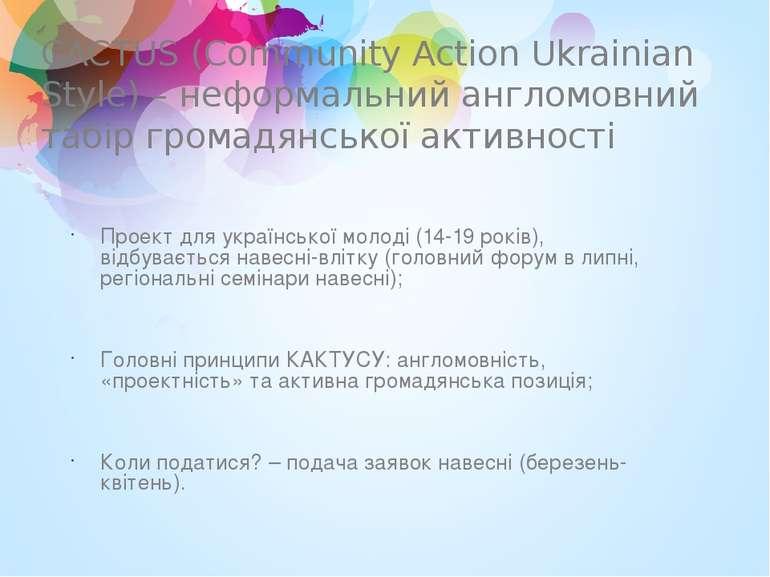 CACTUS (Community Action Ukrainian Style) – неформальний англомовний табір гр...