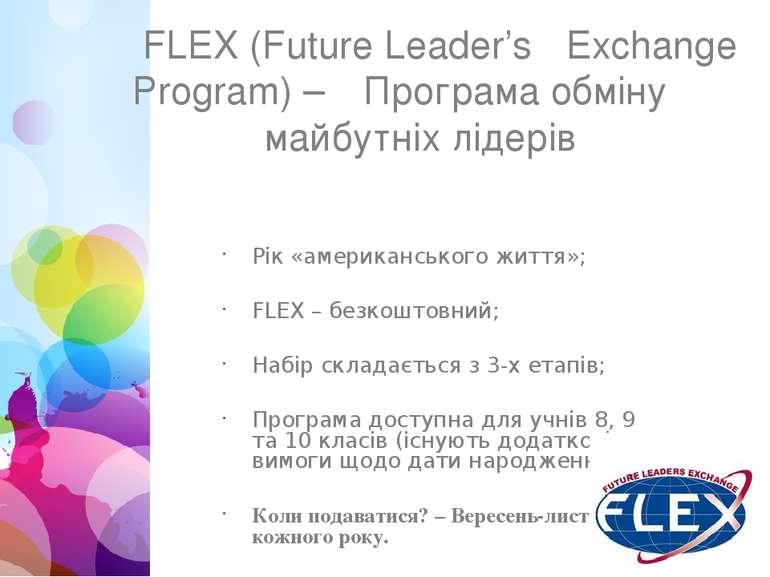 Рік «американського життя»; FLEX – безкоштовний; Набір складається з 3-х етап...