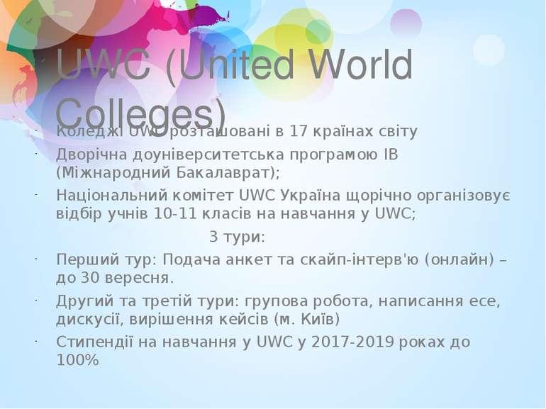 UWC (United World Colleges) Коледжі UWC розташовані в 17 країнах світу Дворіч...