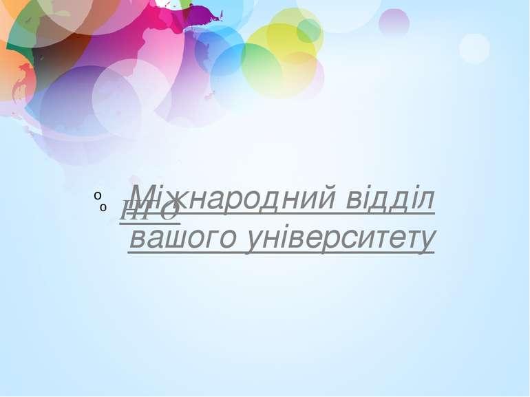 НГО Міжнародний відділ вашого університету