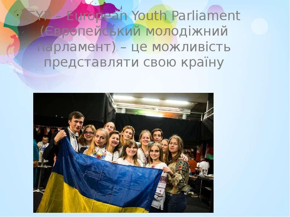 EYP – European Youth Parliament (Європейський молодіжний парламент) – це можл...
