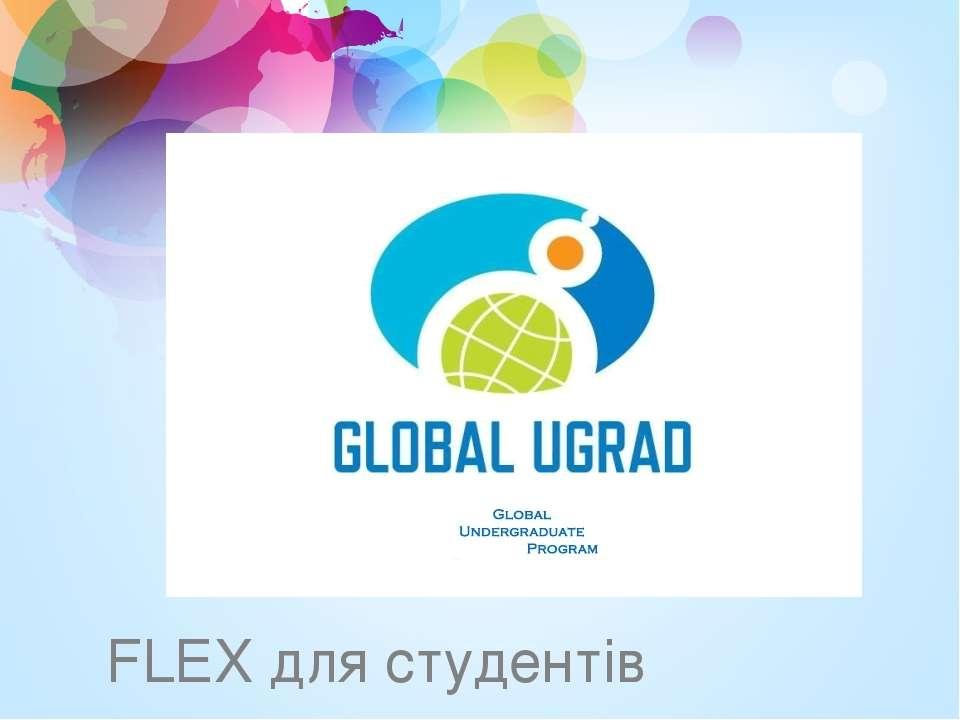 FLEX для студентів