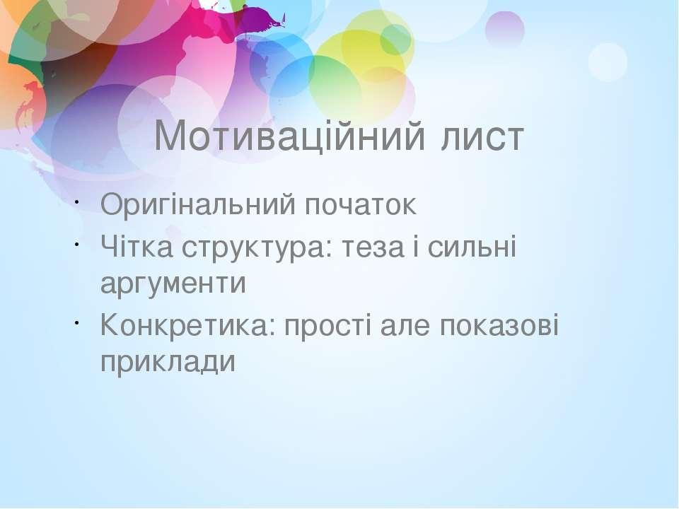Мотиваційний лист Оригінальний початок Чітка структура: теза і сильні аргумен...