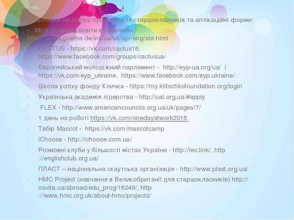 Посилання на деталі проектів для старшокласників та аплікаційні форми: - Міст...