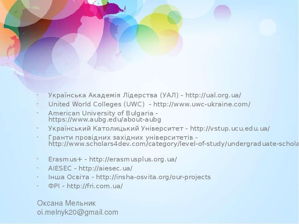 Українська Академія Лідерства (УАЛ) - http://ual.org.ua/ United World College...
