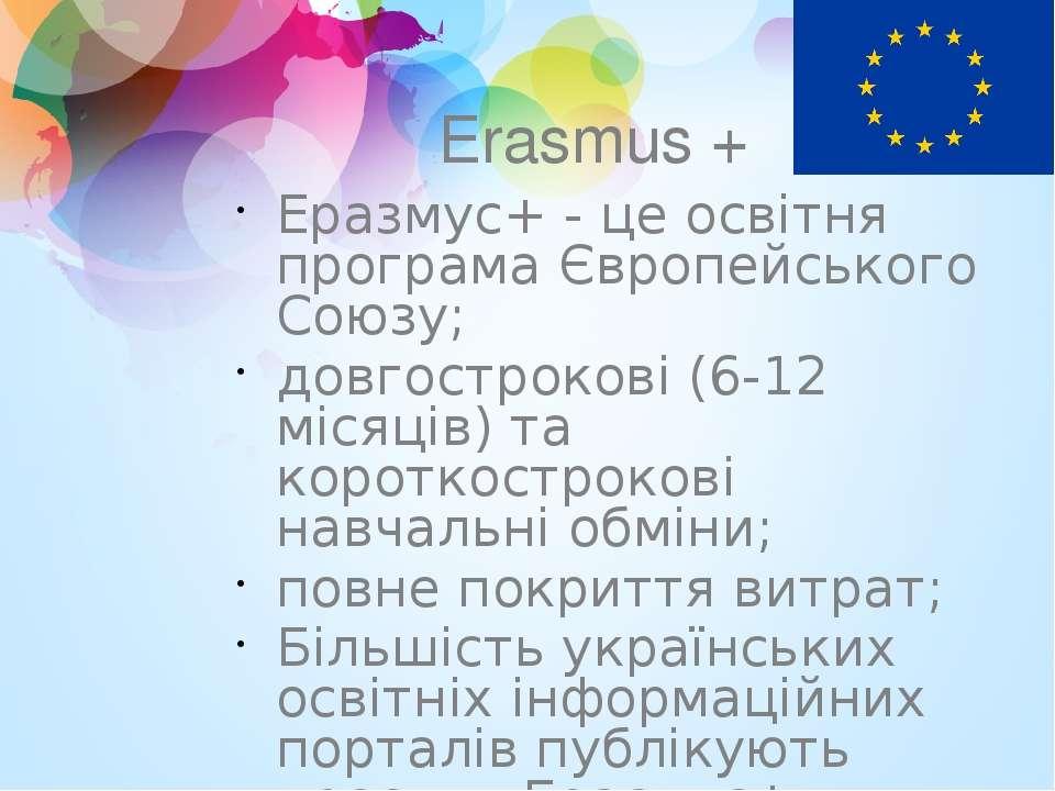 Erasmus + Еразмус+ - це освітня програма Європейського Союзу; довгострокові (...
