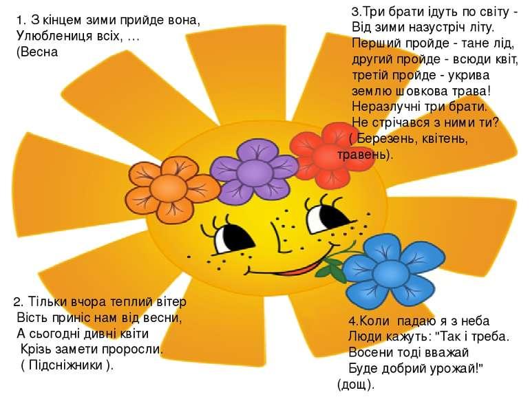 1. З кінцем зими прийде вона, Улюблениця всіх, … (Весна 2. Тільки вчора тепли...
