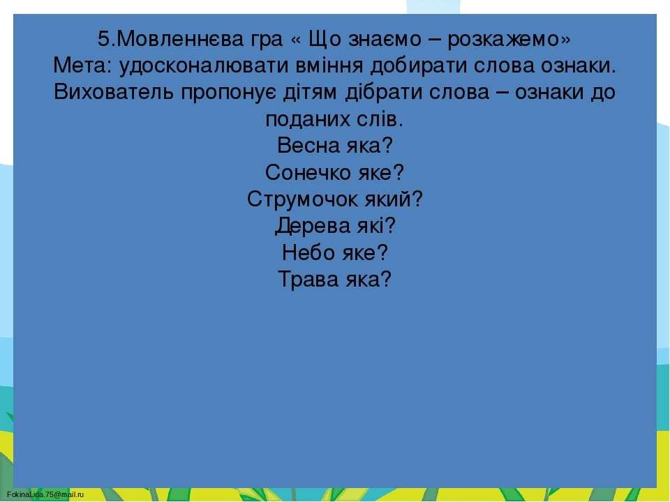 5.Мовленнєва гра « Що знаємо – розкажемо» Мета: удосконалювати вміння добират...