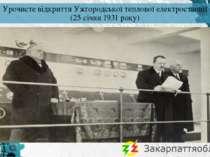 Урочисте відкриття Ужгородської теплової електростанції (25 січня 1931 року)