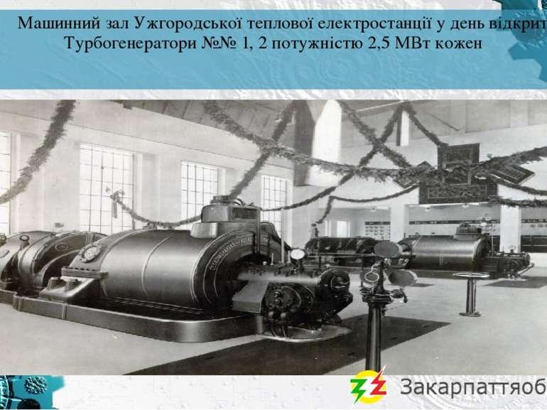 Машинний зал Ужгородської теплової електростанції у день відкриття. Турбогене...