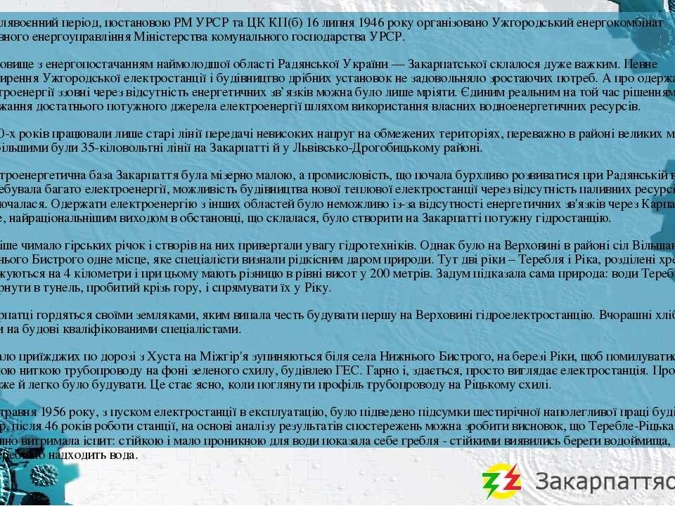 В післявоєнний період, постановою РМ УРСР та ЦК КП(б) 16 липня 1946 року орга...
