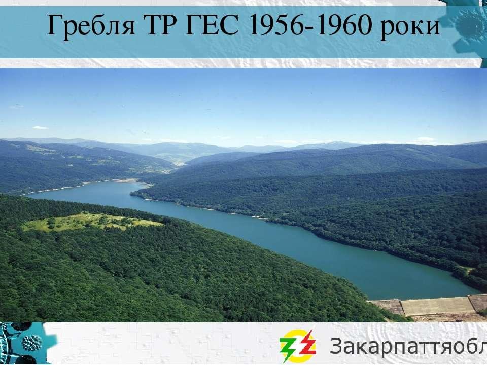 Гребля ТР ГЕС 1956-1960 роки