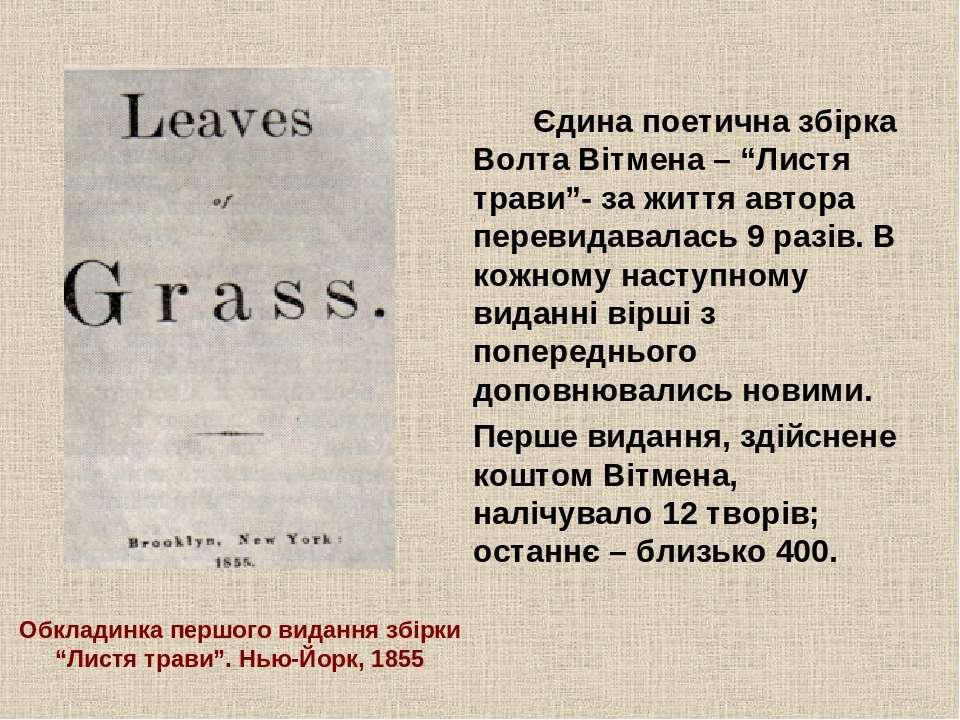 """Єдина поетична збірка Волта Вітмена – """"Листя трави""""- за життя автора перевида..."""