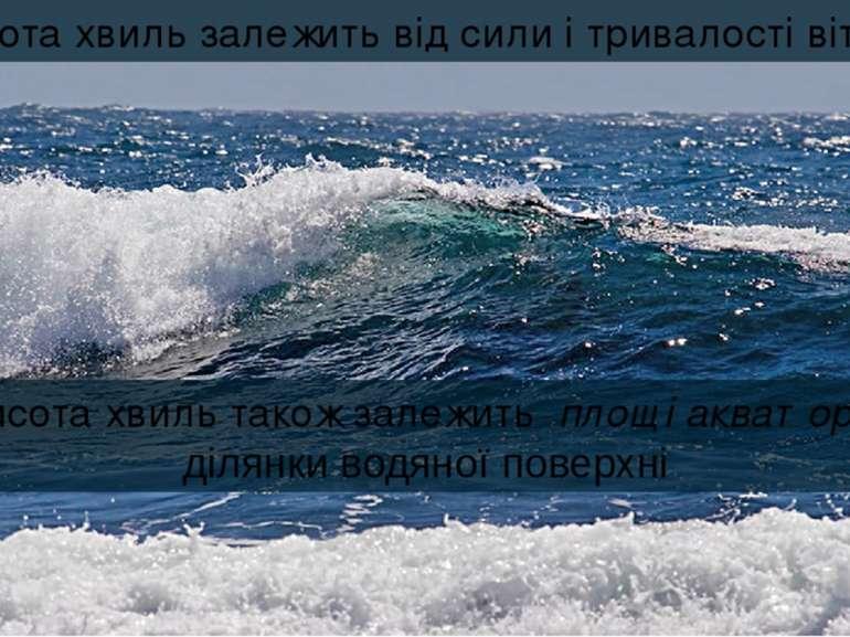 Висота хвиль залежить від сили і тривалості вітру Висота хвиль також залежить...