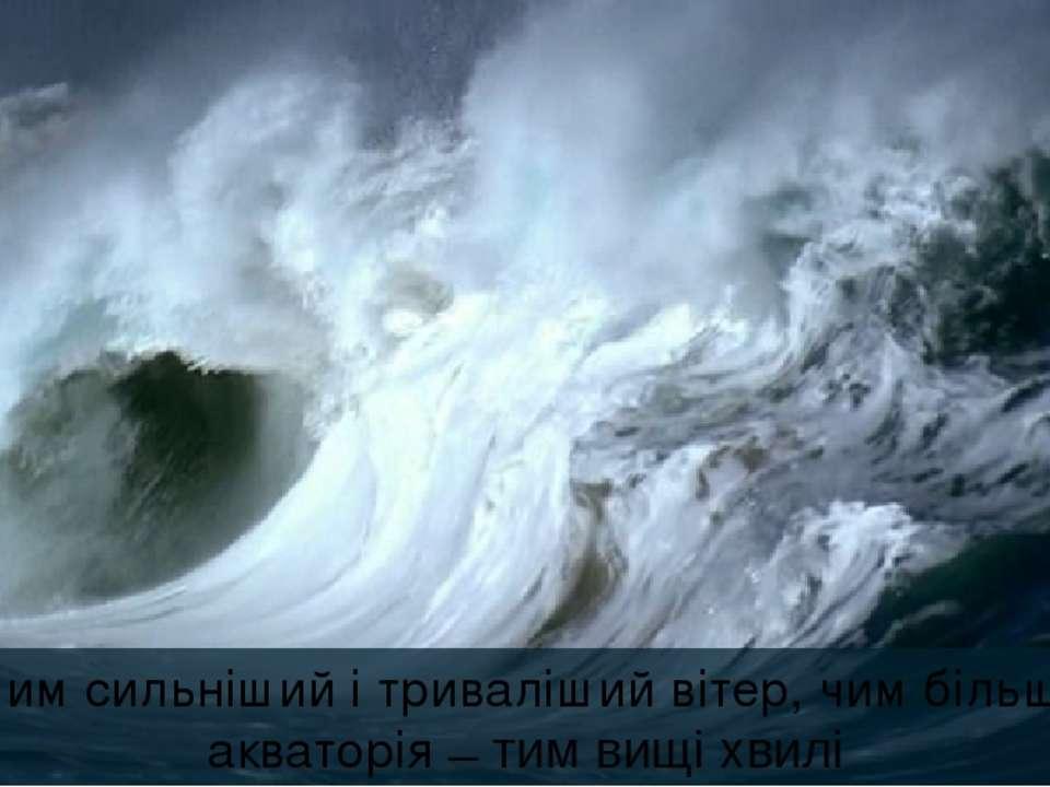 Чим сильніший і триваліший вітер, чим більша акваторія тим вищі хвилі