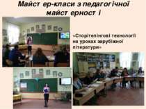 Майстер-класи з педагогічної майстерності «Сторітелінгові технології на урока...