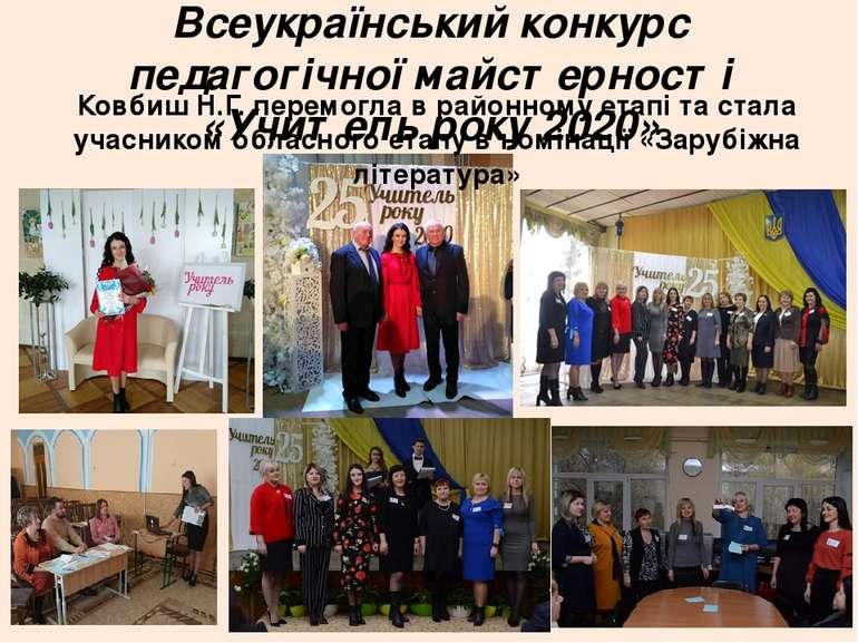 Всеукраїнський конкурс педагогічної майстерності «Учитель року 2020» Ковбиш Н...