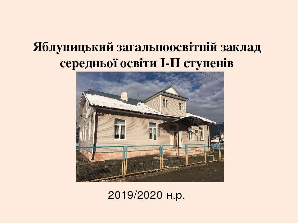 Яблуницький загальноосвітній заклад середньої освіти І-ІІ ступенів 2019/2020 ...