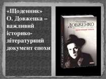 «Щоденник» О. Довженка – важливий історико- літературний документ епохи