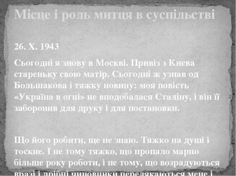 26. Х. 1943 Сьогодні я знову в Москві. Привіз з Києва стареньку свою матір. С...
