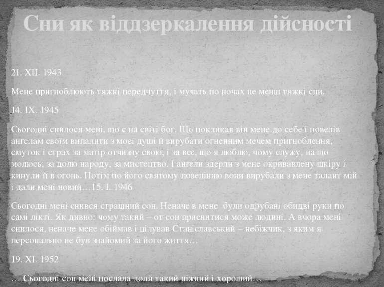 21. ХІІ. 1943 Мене пригноблюють тяжкі передчуття, і мучать по ночах не менш т...