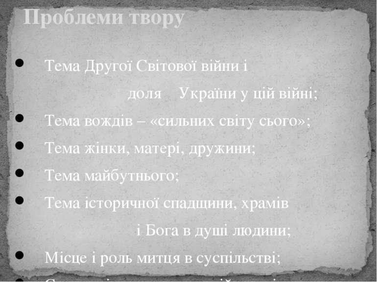 Тема Другої Світової війни і доля України у цій війні; Тема вождів – «сильних...