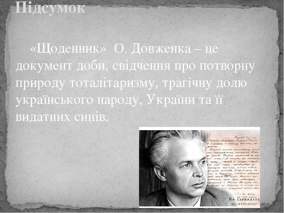 «Щоденник» О. Довженка – це документ доби, свідчення про потворну природу тот...