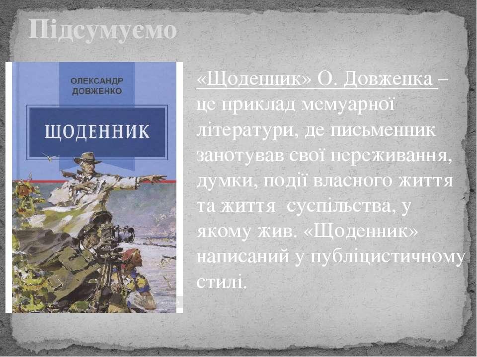 «Щоденник» О. Довженка – це приклад мемуарної літератури, де письменник занот...