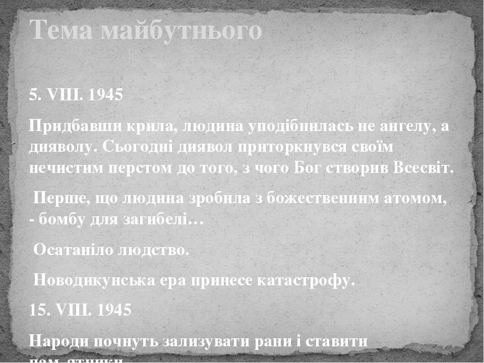 5. VІІІ. 1945 Придбавши крила, людина уподібнилась не ангелу, а дияволу. Сьог...