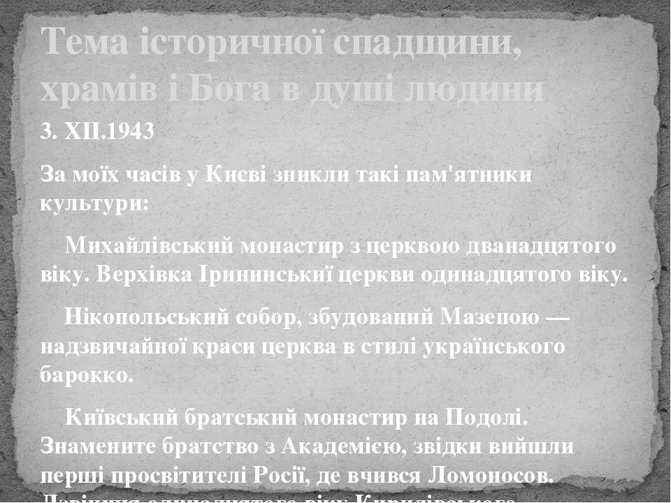 3. ХІІ.1943 За моїх часів у Києві зникли такі пам'ятники культури: Михайлівсь...