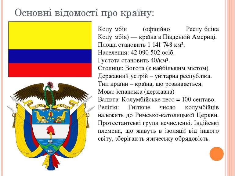Основні відомості про країну: Колу мбія (офіційно Респу бліка Колу мбія) — кр...