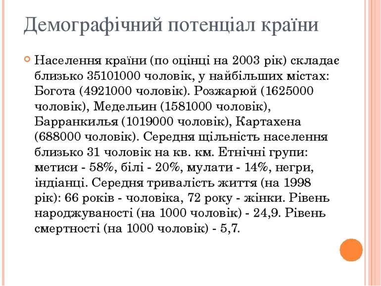 Демографічний потенціал країни Населення країни (по оцінці на 2003 рік) склад...