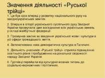 Значення діяльності «Руської трійці» 1. Це був крок вперед у розвитку націона...