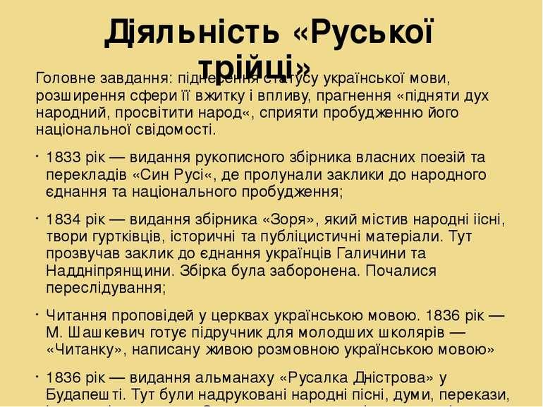 Діяльність «Руської трійці» Головне завдання: піднесення статусу української ...
