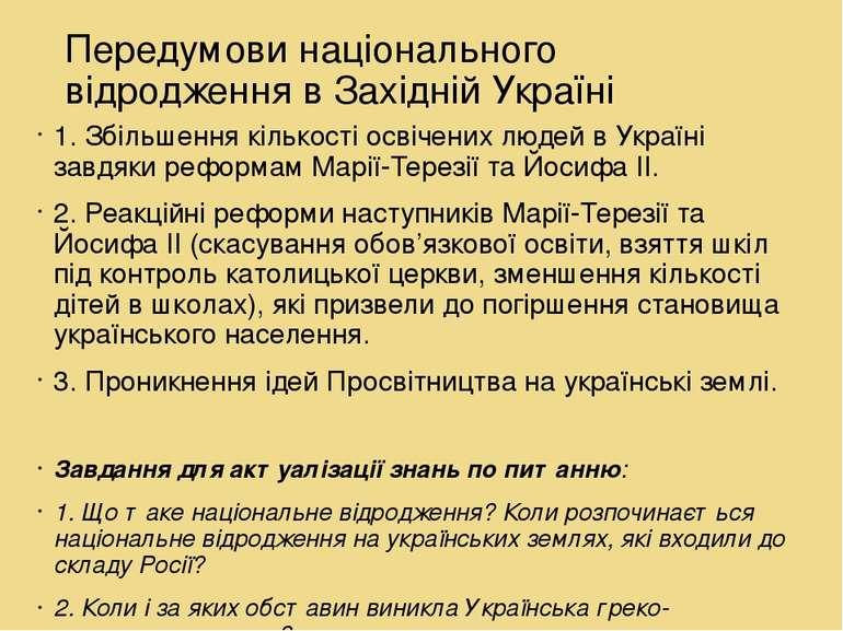 Передумови національного відродження в Західній Україні 1. Збільшення кількос...