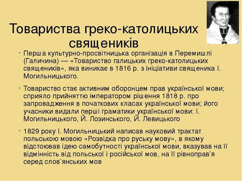 Товариства греко-католицьких священиків Перша культурно-просвітницька організ...