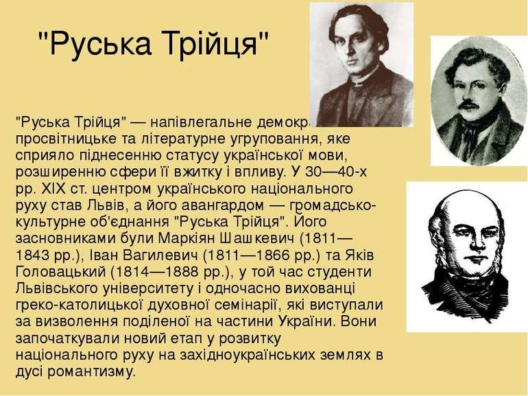 """""""Руська Трійця"""" """"Руська Трійця"""" — напівлегальне демократично-просвітницьке та..."""