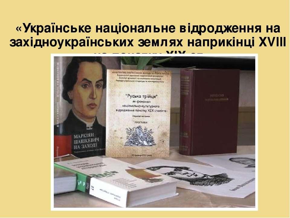 «Українське національне відродження на західноукраїнських землях наприкінці Х...