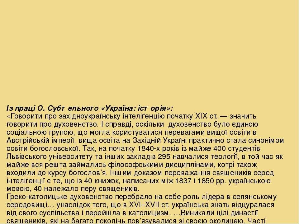 Із праці О. Субтельного «Україна: історія»: «Говорити про західноукраїнську і...