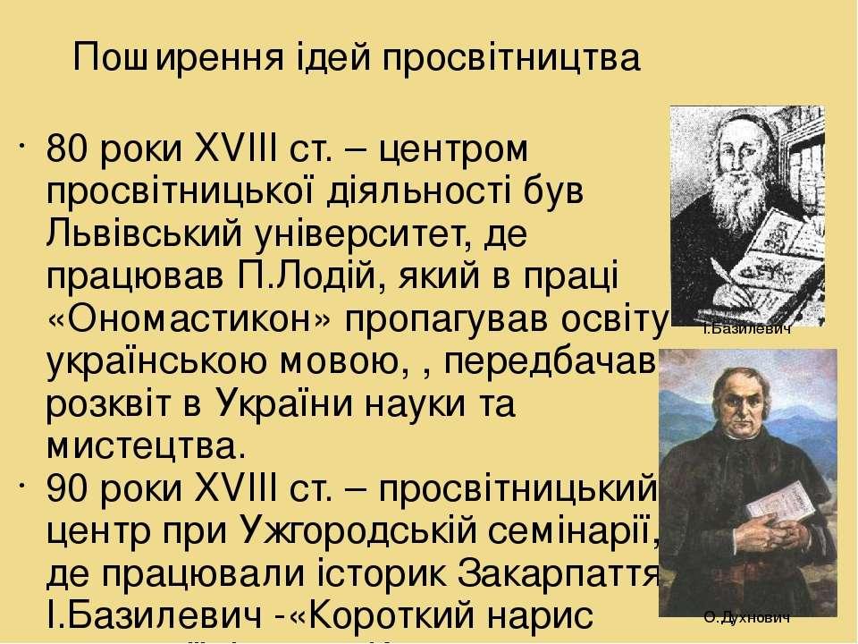 Поширення ідей просвітництва 80 роки XVIII ст. – центром просвітницької діяль...