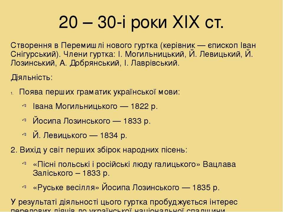 20 – 30-і роки ХІХ ст. Створення в Перемишлі нового гуртка (керівник — єписко...