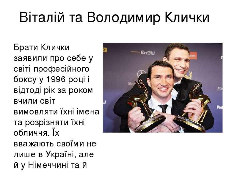 Віталій та Володимир Клички Брати Клички заявили про себе у світі професійног...