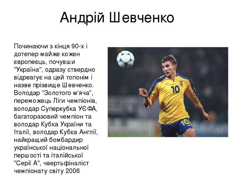 Андрій Шевченко Починаючи з кінця 90-х і дотепер майже кожен європеєць, почув...