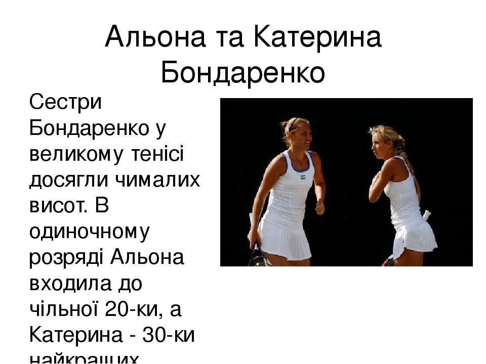 Альона та Катерина Бондаренко Сестри Бондаренко у великому тенісі досягли чим...