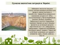 Сучасна екологічна ситуація в Україні. Небезпечні геологічні процеси Істотна ...