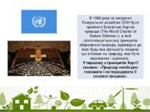 В 1982 році на засіданні Генеральної асамблеї ООН було прийнято Всесвітню Хар...