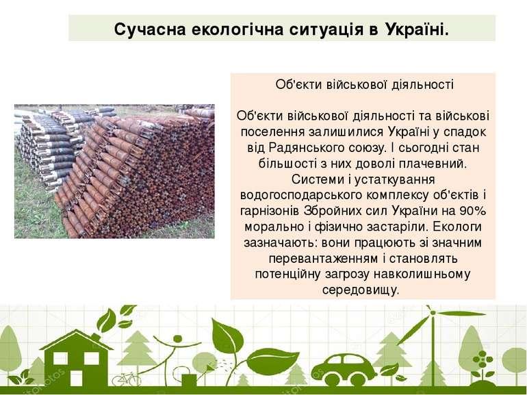 Сучасна екологічна ситуація в Україні. Об'єкти військової діяльності Об'єкти ...